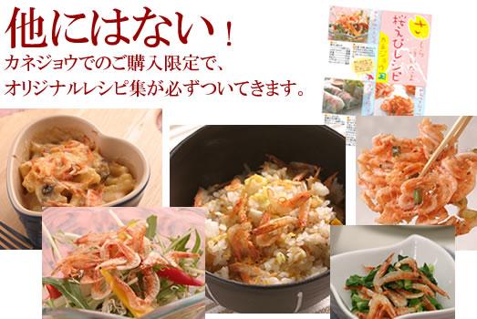桜えびレシピついてきます。