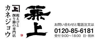 桜えびと削り節の専門店 カネジョウ(兼上)